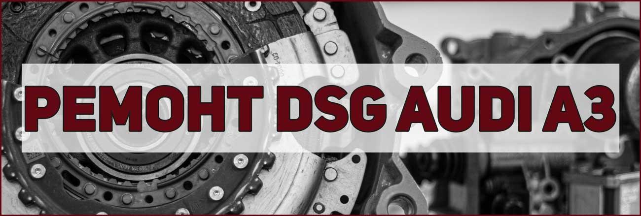 ремонт DSG Audi A3 в Москве