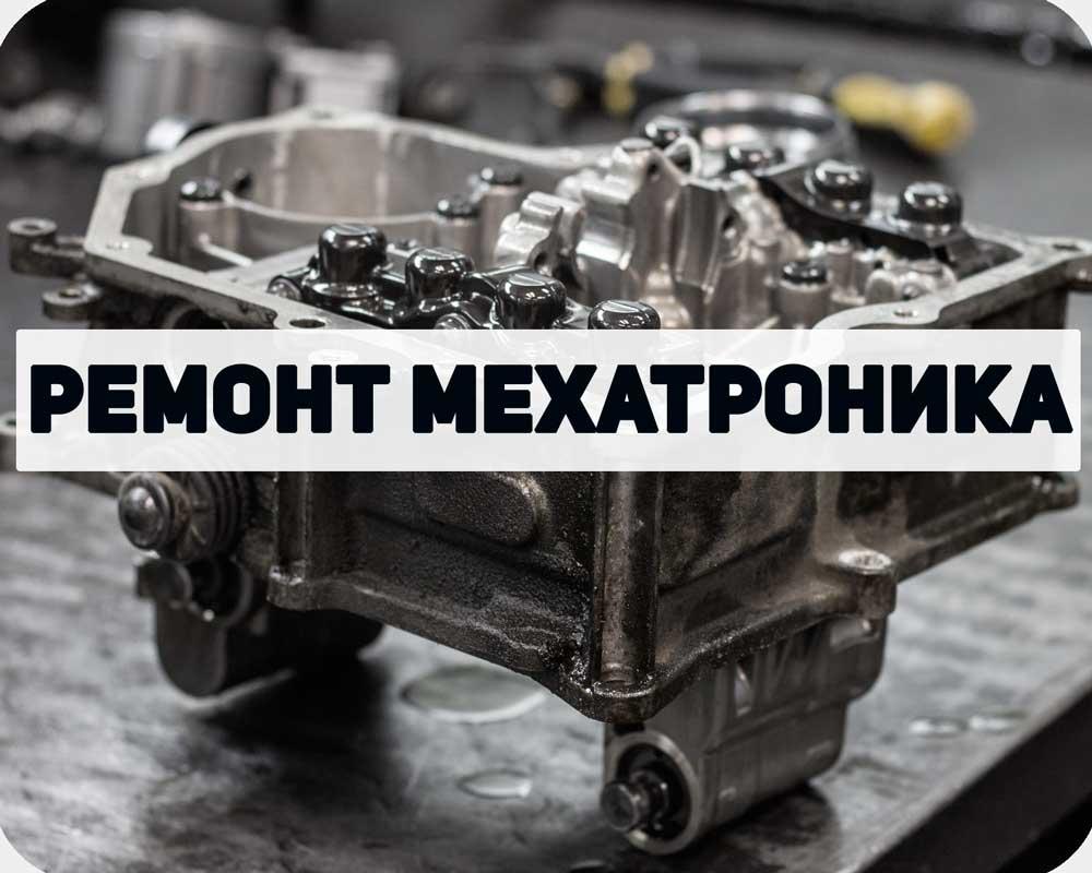 ремонт мехатроника на DSG 7