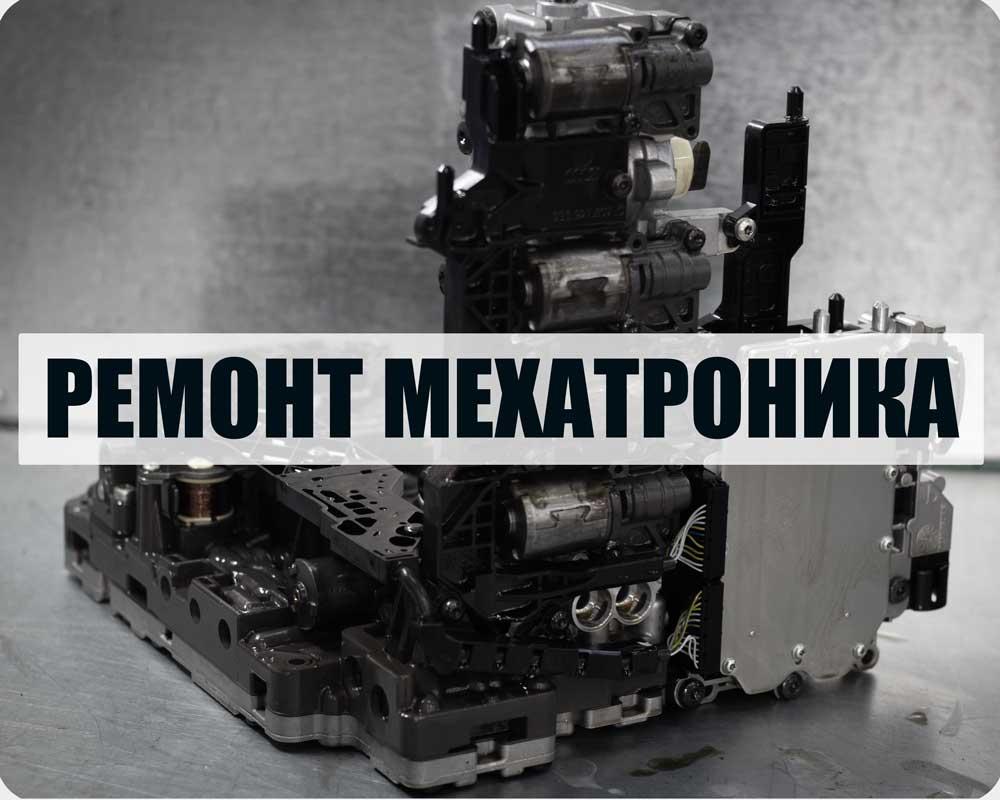 ремонт мехатроника на DSG
