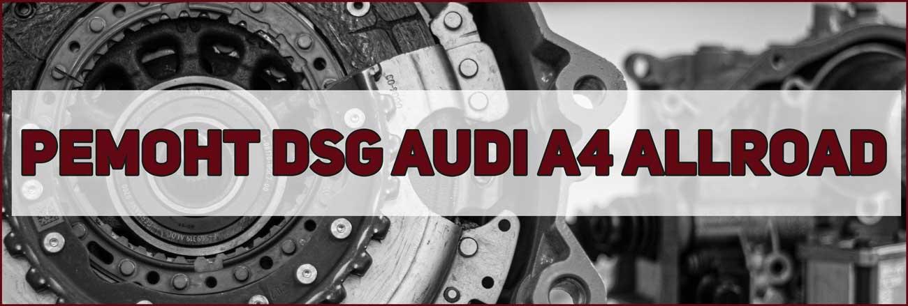 ремонт DSG Audi A4 Allroad в Москве
