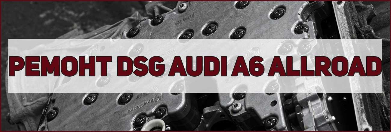 ремонт DSG Audi A6 Allroad