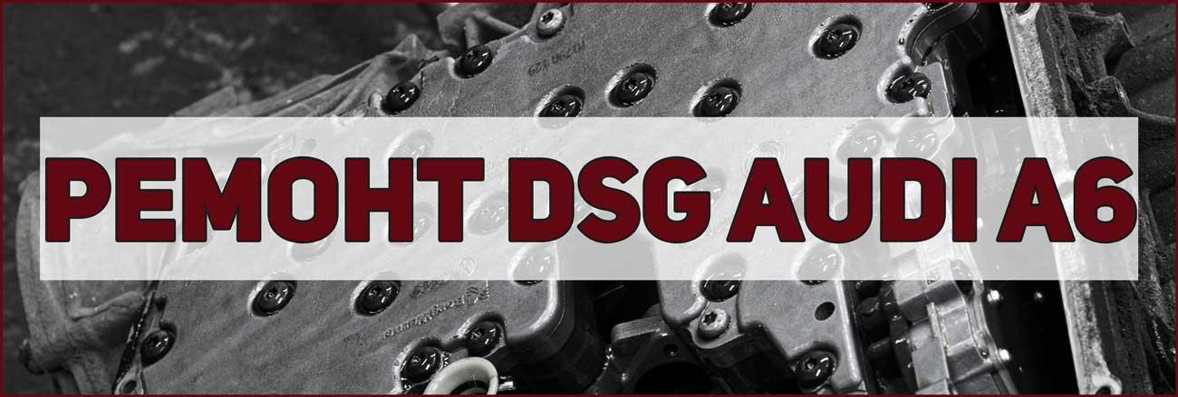 ремонт DSG Audi A6 в Москве