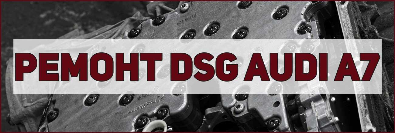ремонт DSG Audi A7 в Москве