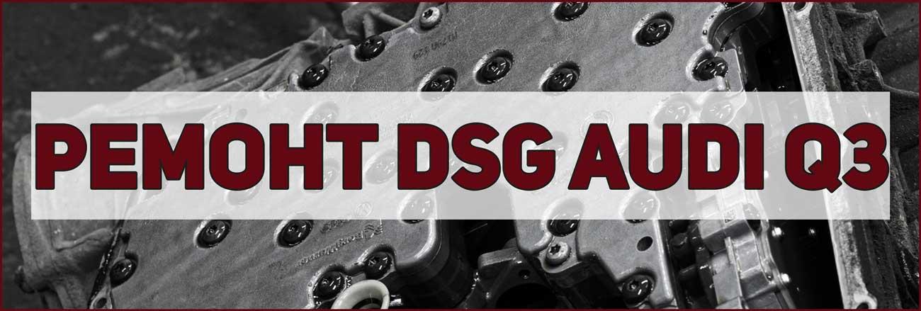 ремонт DSG Audi Q3 в Москве