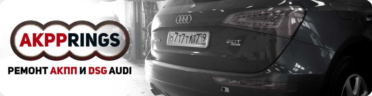 ремонт DSG Audi Q5