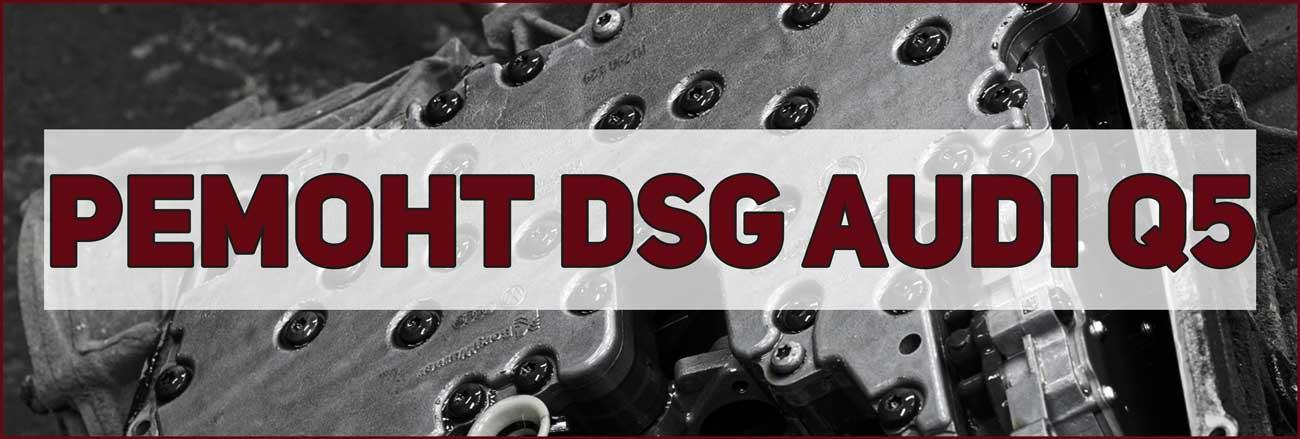 ремонт DSG Audi Q5 в Москве