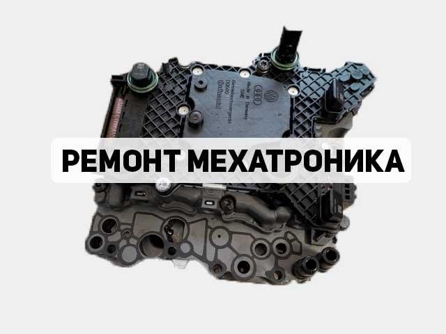 ремонт мехатроника ссылка