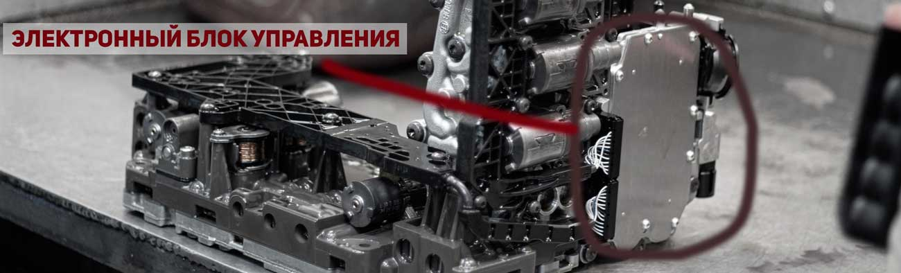 ремонт ЭБУ Ауди А7 DSG